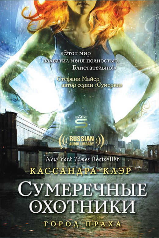 City of ashes cover image